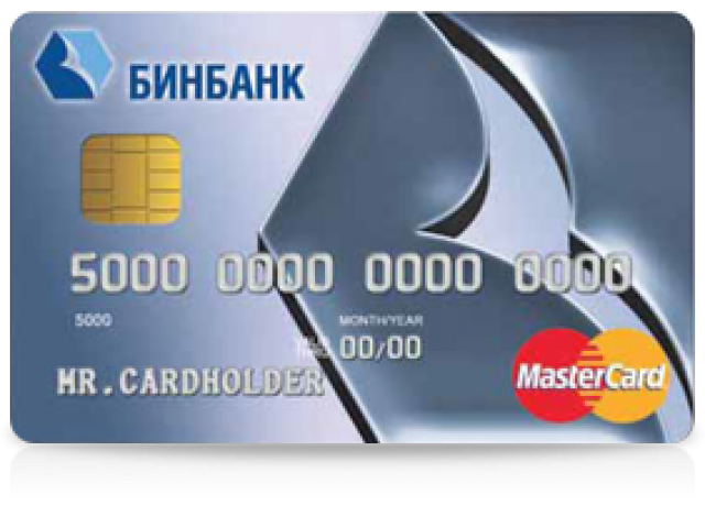 Пользователям, оформившим кредит в Бинбанке, выдается кредитная карточка