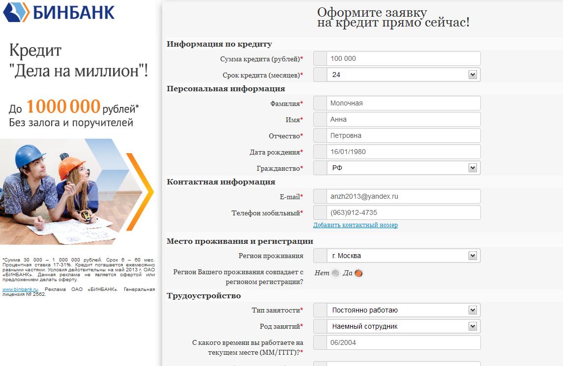 Для получения кредита Bin Bank онлайн заполните соответствующую форму