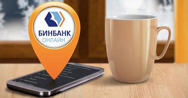 Бинбанк официальный сайт