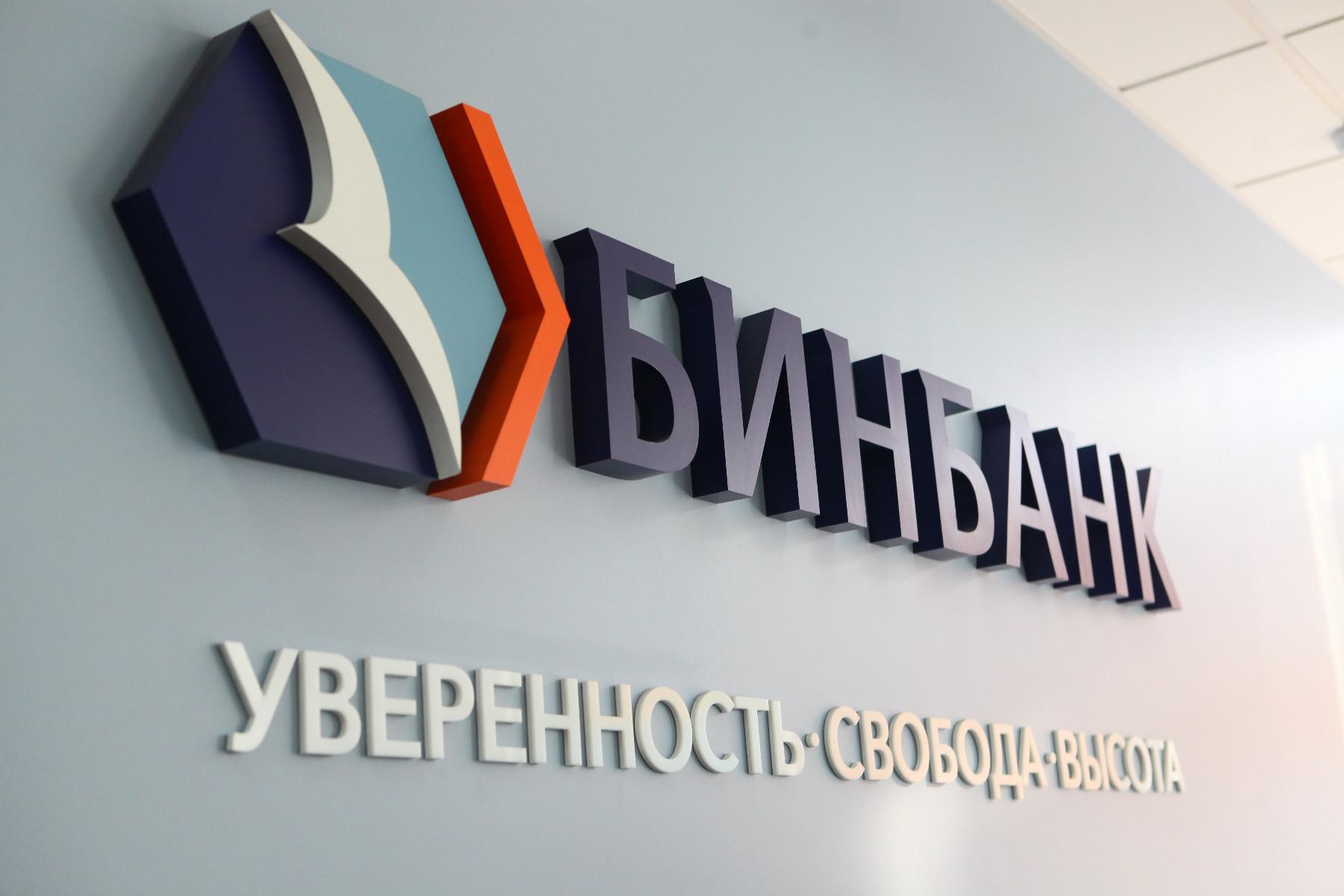 Бинбанк – крупнейший российский банк